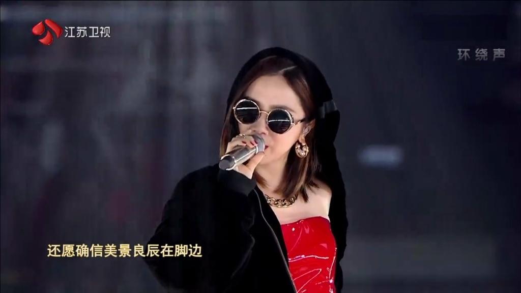 2018江苏卫视跨年演唱会 邓紫棋gai合作《漫步人生路》图片