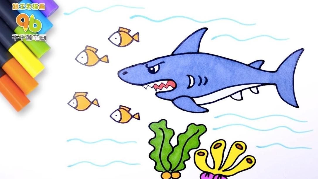 儿童科普简笔画:海中狼鲨鱼,比恐龙出现更早