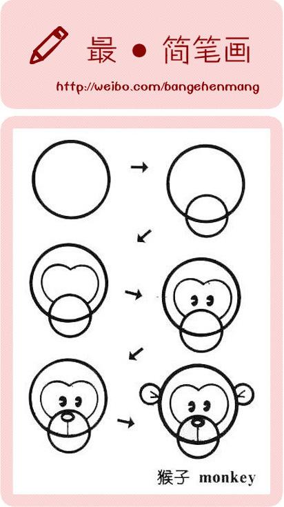 猴子怎么画简笔画