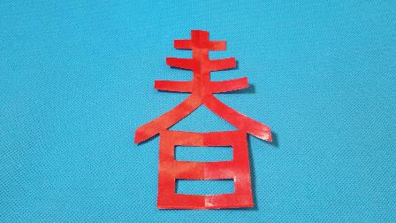 剪纸春字 儿童剪纸教程大全 亲子手工diy教学简单剪纸艺术