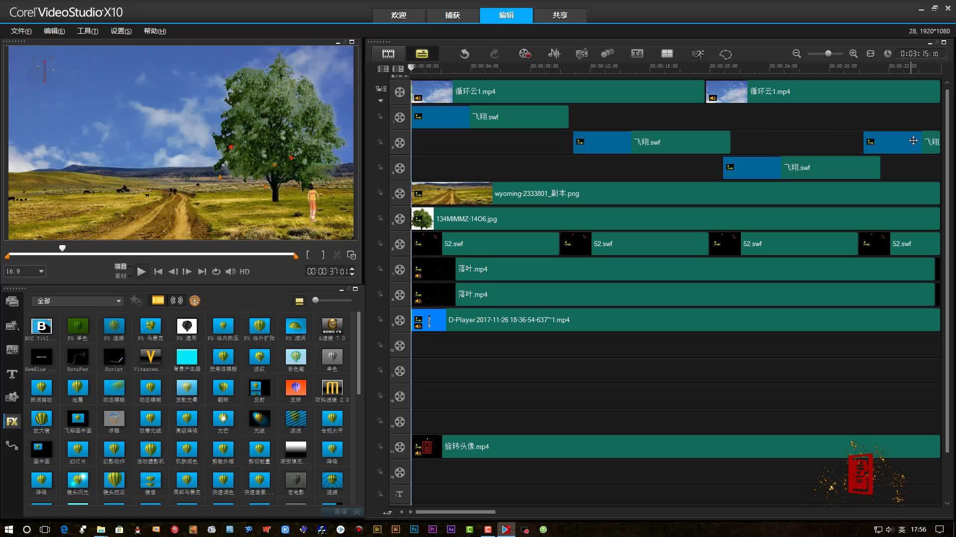 会声会影x10教程:28流畅地编辑视频的条件