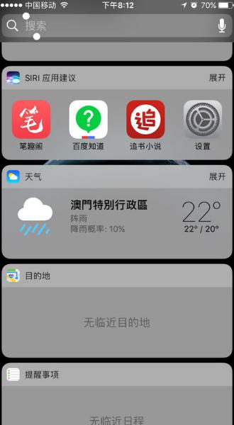 苹果左上角小白点_白点左上角有个苹果手机通怎么是全网图片