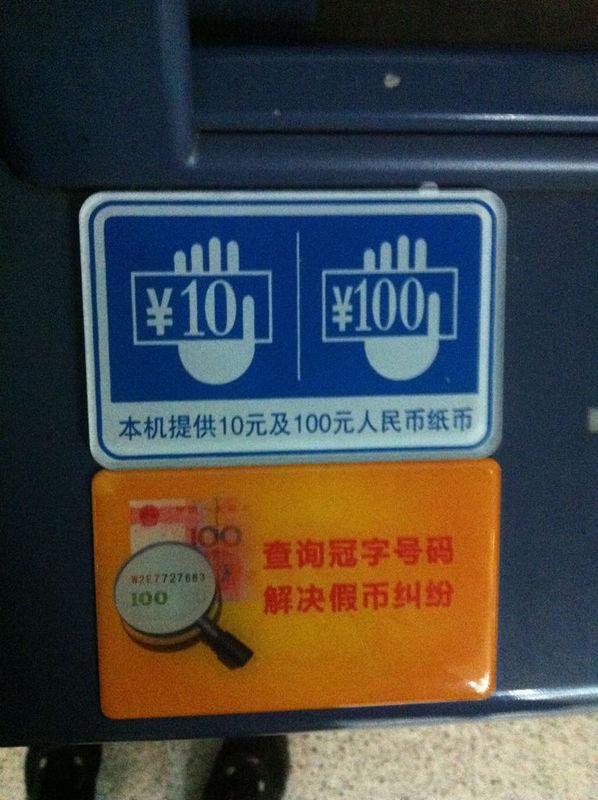你们那里的取款机取10块钱的?我这里可罗马火车票自助购买操作指南图片