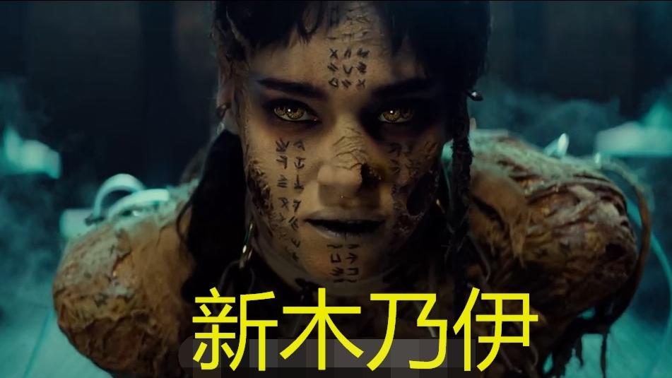 环球电影打造黑暗宇宙的首部电影《新木乃伊》,你认为成功吗