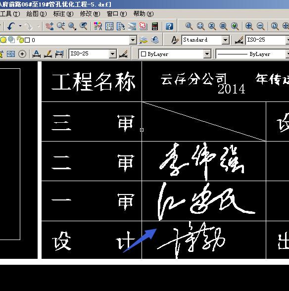 CAD里面签名修改,背景为空的签名cad颜色导入不能段线多图片
