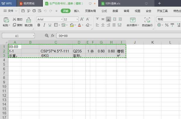 wps表格变成cad改图了一堆线段和颜色cad导入中文字层图片