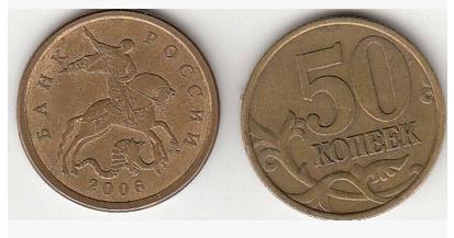 006年的50koneek现在在哪个国家的值多少元 在中国值多少元 那个.