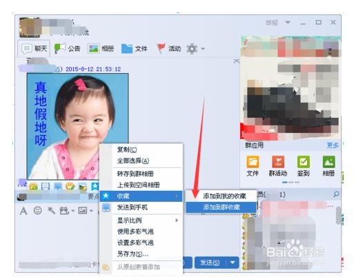 把v表情到得表情收藏到QQ表情里面!用快捷表情包图片哦不错图片