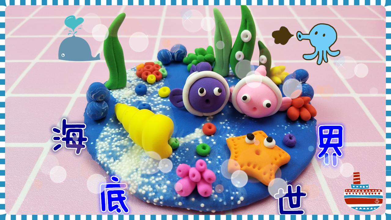 幼儿园亲子手工海底世界彩泥课堂-彩泥乐园《益智贝贝》-益智贝贝.