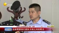 张喆:侠骨丹心 勇闯缉毒最前线 辽宁新闻 180612