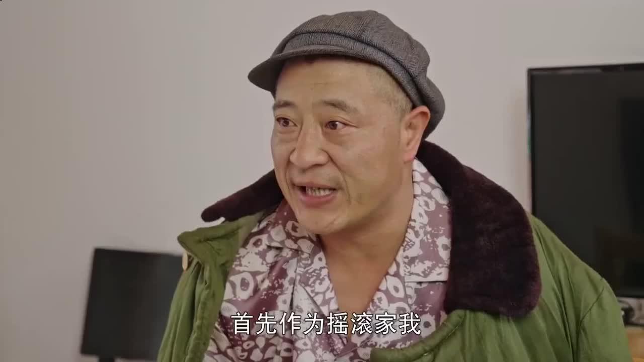 《乡村爱情10》:大忽悠赵四不请自来变摇滚歌手,高山流水遇知音!-.
