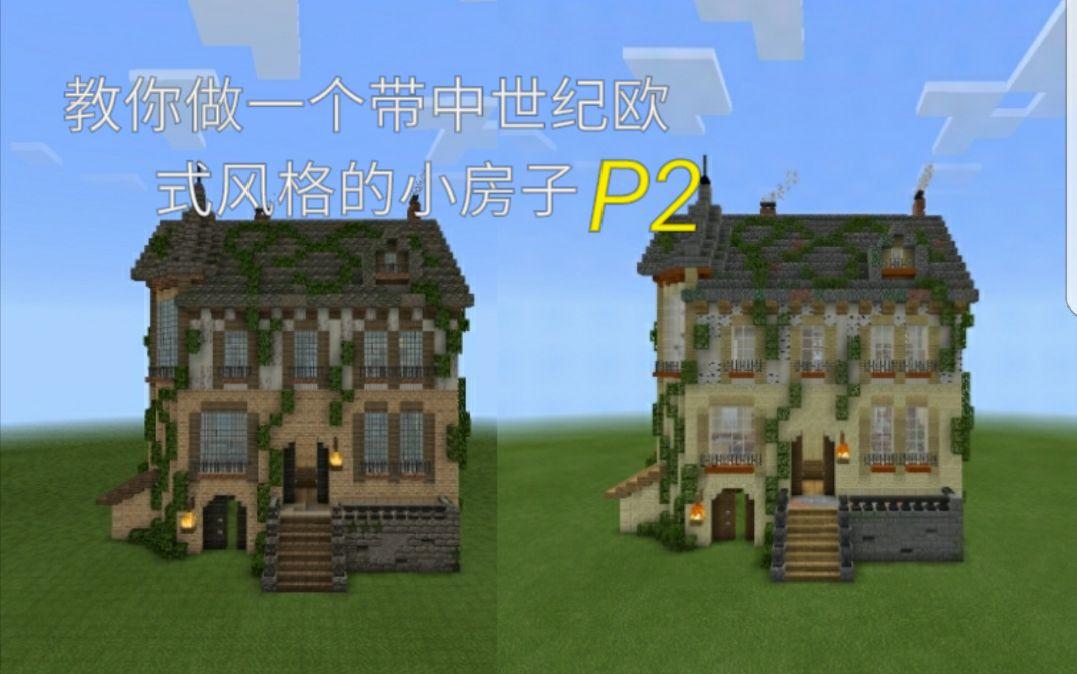 【minecraft建筑教程】教你做一个带中世纪欧式风格的小房子p2