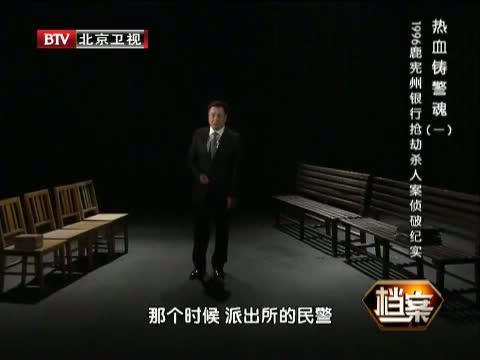 《档案》 20130904 热血铸警魂(一) 1996鹿宪州抢劫杀人案侦破纪实