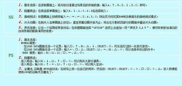 攻略模拟战5梦幻长春秘籍游四日图片