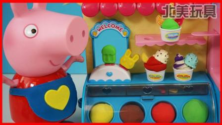 北美玩具 第一季:小猪佩奇橡皮泥手工冰淇淋 311