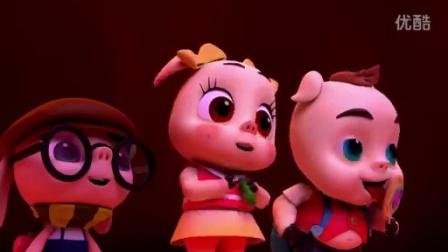 争相卖萌《三只小猪与神灯》定档版预告
