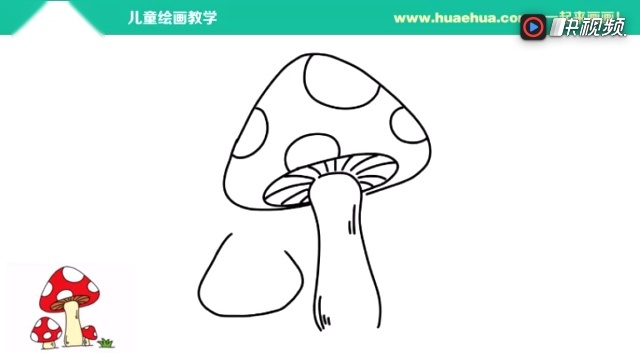 看视频学画画:简笔画小蘑菇