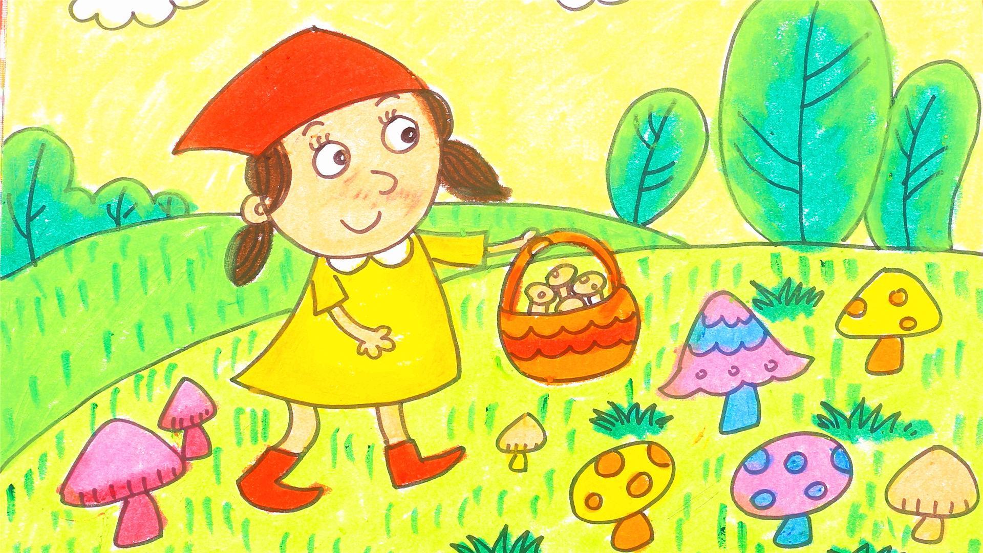 儿童画场景故事 采蘑菇的小姑娘