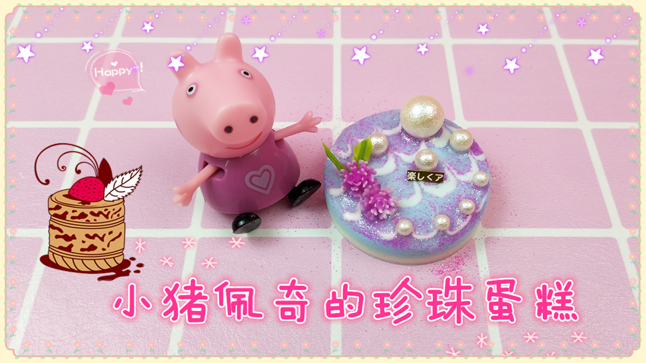 幼儿园亲子手工珍珠蛋糕彩泥教程
