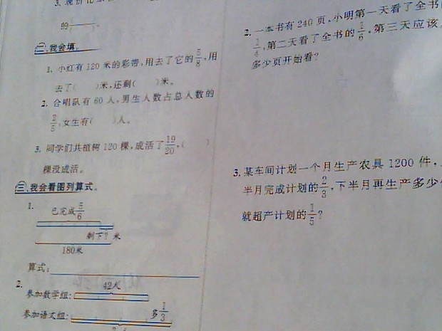 六年级上册数学练习册的第五十五页的课后练习第一题的123小题怎么做