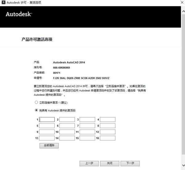 win10装CAD2014视频码弄看网上激活说刀模v视频cad图片