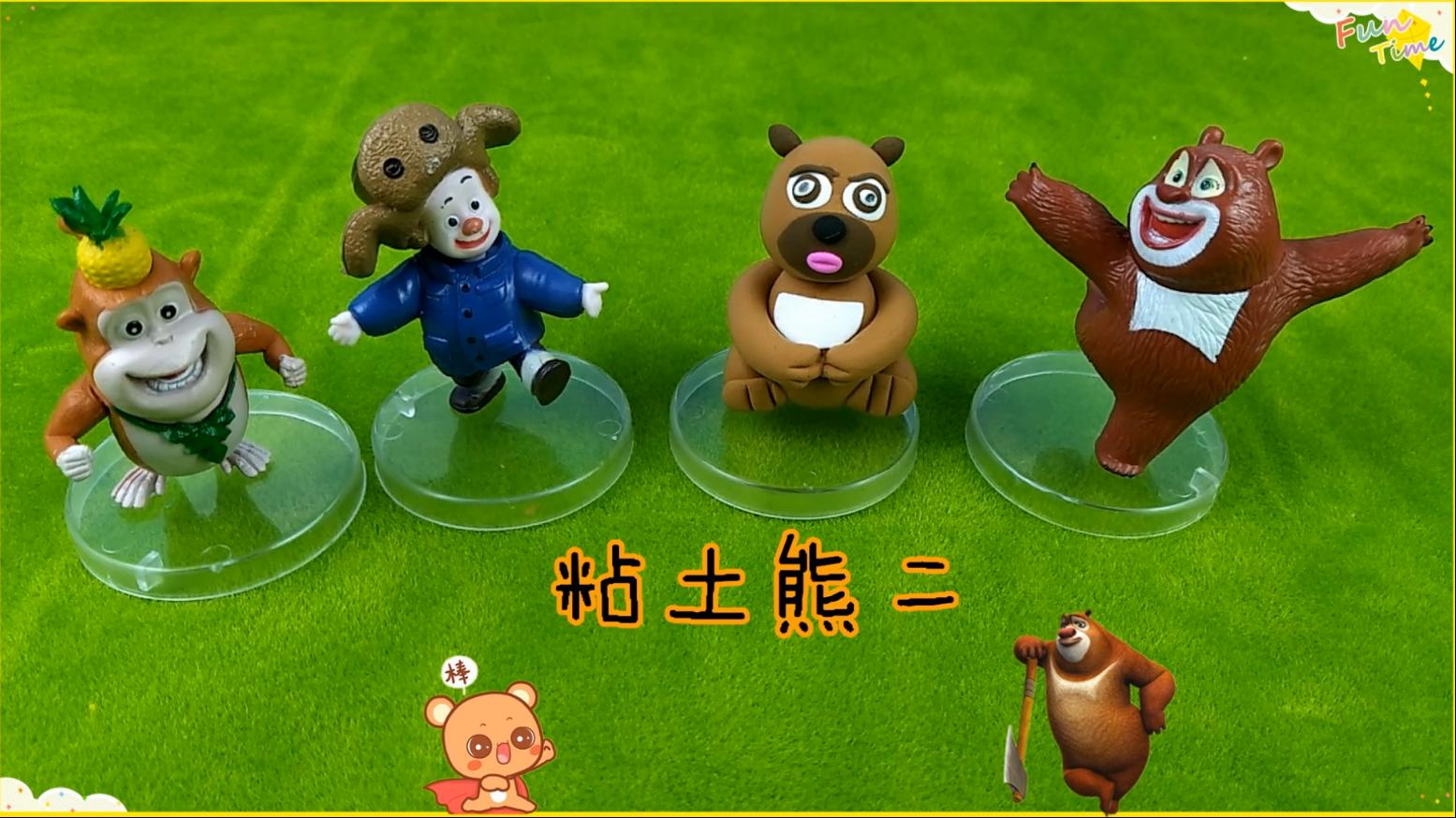 熊出没粘土熊二幼儿园手工 亲子游戏 彩泥课堂