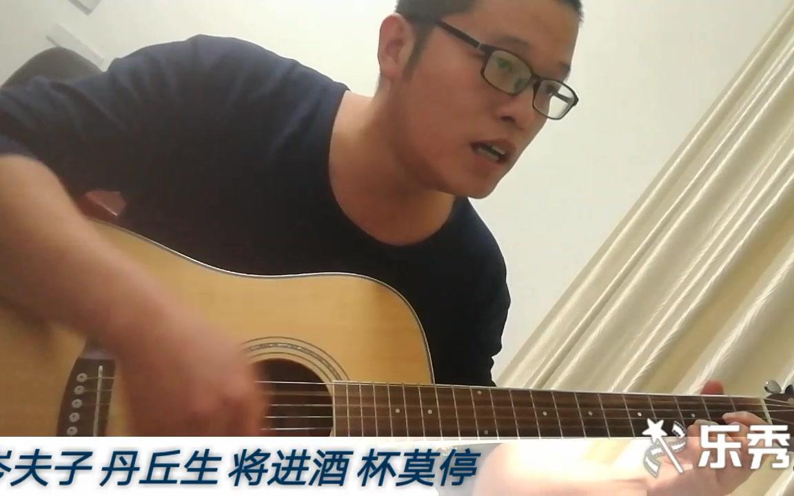 吉他弹唱 将进酒 陈涌海版