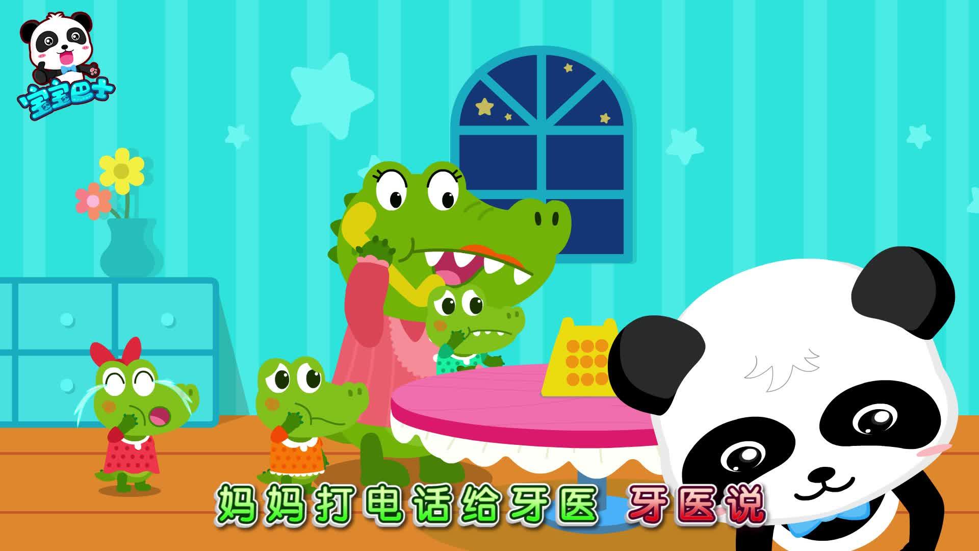 宝宝巴士启蒙音乐剧之动物世界 第15集 五只鳄鱼爱吃棒棒糖-宝宝.