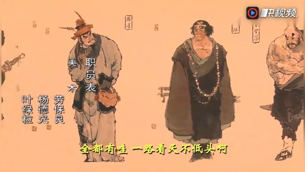 刘欢老师演唱的《水浒传》片尾曲《好汉歌》,真的是太好听了!