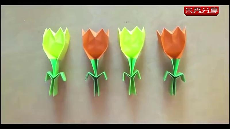 手工制作大全 折纸花系列郁金香折法教程