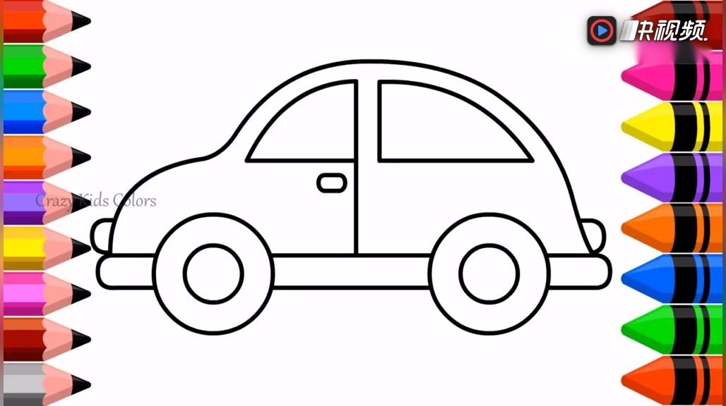 少儿早教美术启蒙 简笔画卡通画涂色 小汽车嘀嘀 英语启蒙