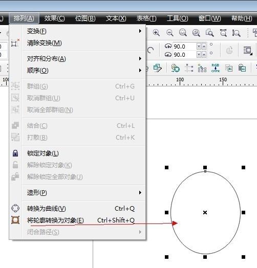 请问如何用coreldraw把位图转化为矢量图
