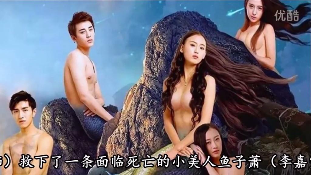 《再见美人鱼》,李嘉雯,金瀚,赵浩杰,于小婉等主演《请点赞》韩国电影