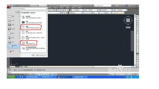 cad不足内存致命文件错误打开cad2010注册图片