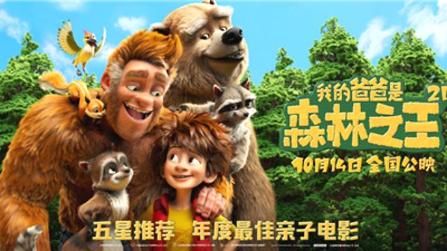 视频:《我的爸爸是森林之王》曝终极预告 开启奇幻冒险之旅
