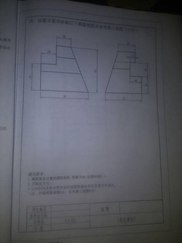cad计算机v图纸中,1:1的图纸在A4图纸中,画颗粒微积木比例图片
