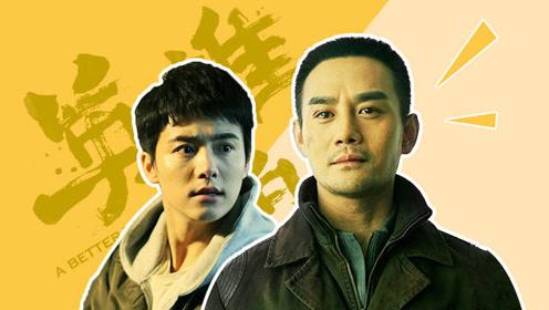 《英雄本色2018》:王凯马天宇塑料兄弟情,同闯复仇路