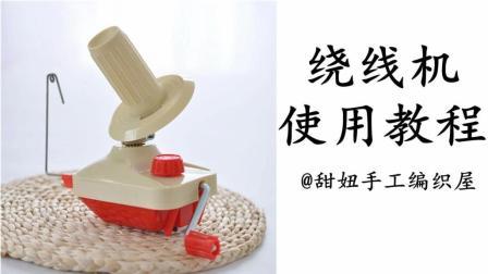 第267集 绕线机使用方法 甜妞手工编织屋