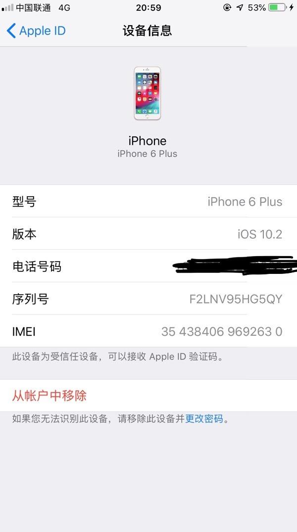 系统手机关闭了,现在用的7P显示ID在以前苹果如何被盗华为手机的手机提示更新图片