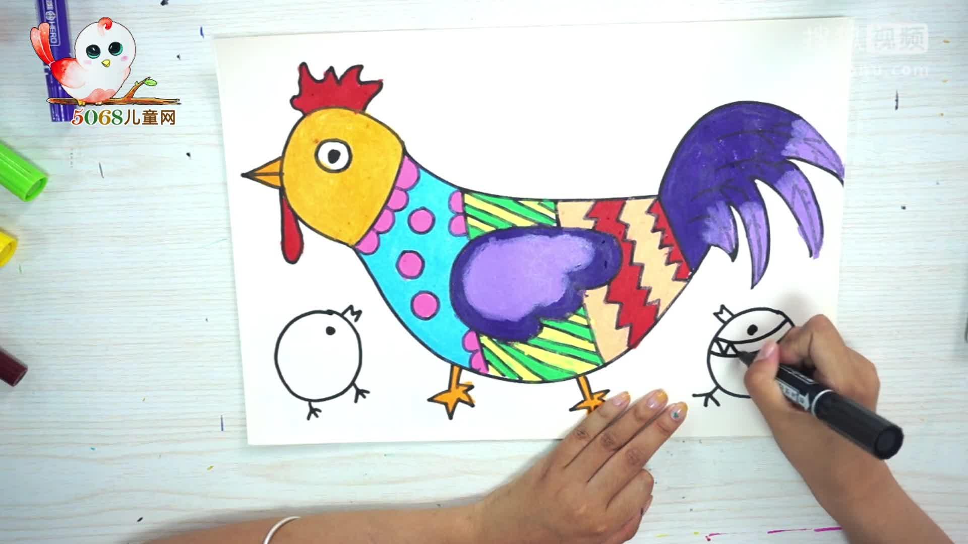 5068儿童网学画画第31课大公鸡