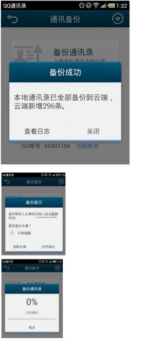 三星手机导出通讯录到苹果手机安卓v苹果分屏图片