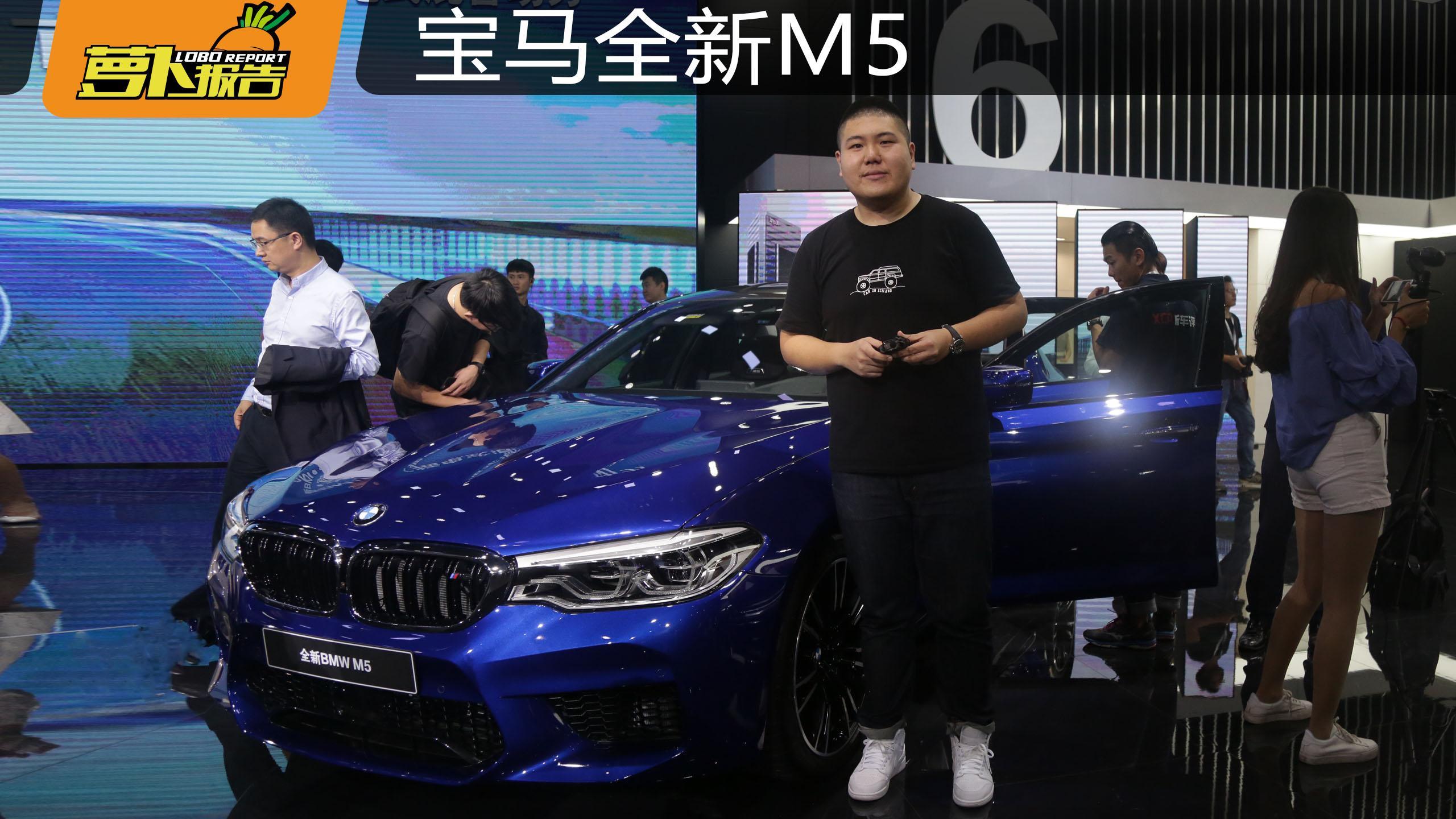 2018车展 全新宝马m5-2018车展