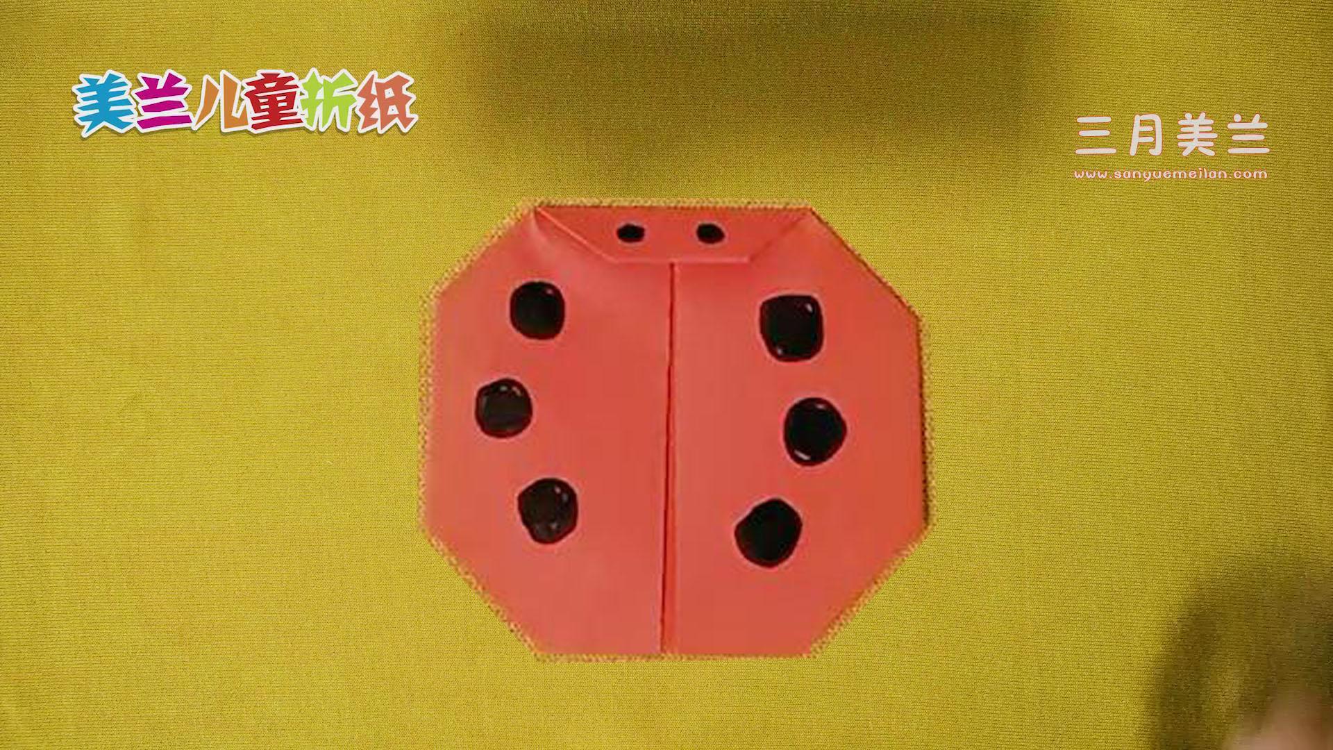 儿童折纸视频教程,手工折纸如何折瓢虫教程,美兰儿童折纸大全