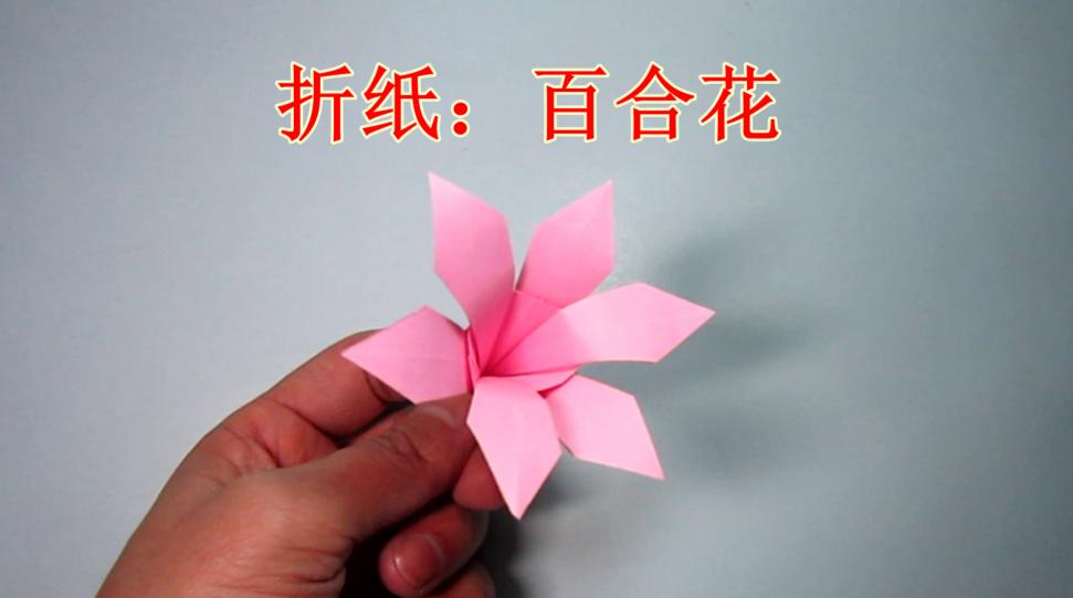 简单又好看的纸花折法 百合花的手工折纸教程