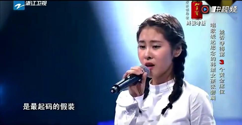 《中国好声音》张碧晨 - 那个男人,把汪峰都唱的伤感了!