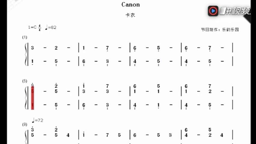 视唱简谱《卡农》简谱弹奏版,经典钢琴曲,一分钟让你听到流泪!