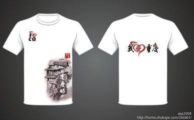 文化衫的图案设计_书画美术_题库图片