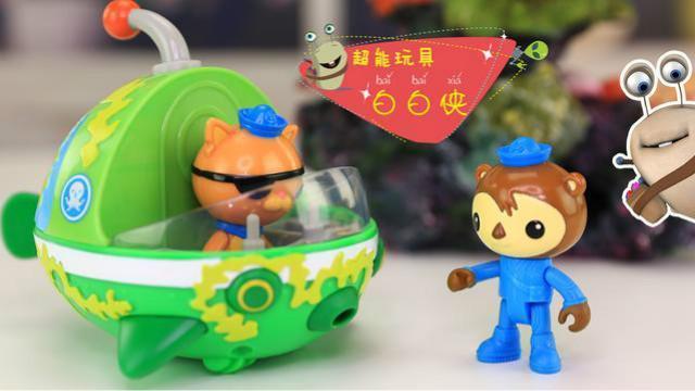 白白侠玩具秀:海底小纵队 会说话的孔雀鱼艇