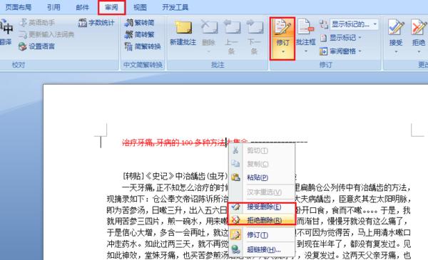 word字中间的划线删除去黑头视频视频教程图片