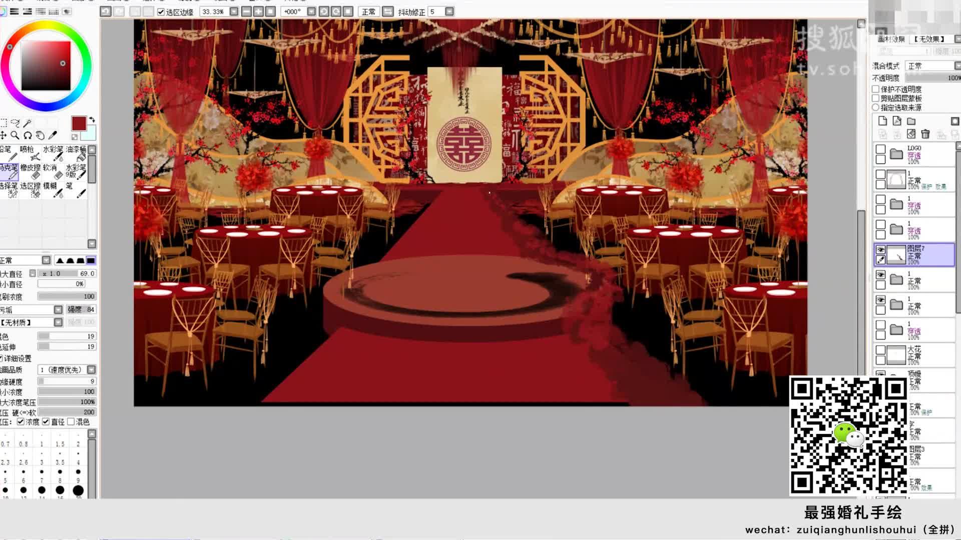 婚礼手绘视频教程新中式电脑效果图-婚礼手绘电脑手绘-最强婚礼手绘